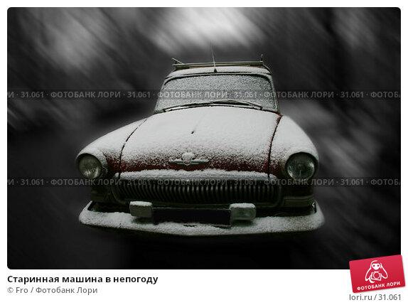 Купить «Старинная машина в непогоду», фото № 31061, снято 8 апреля 2007 г. (c) Fro / Фотобанк Лори