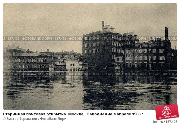 Старинная почтовая открытка. Москва.  Наводнение в апреле 1908 г, фото № 137425, снято 24 мая 2017 г. (c) Виктор Тараканов / Фотобанк Лори