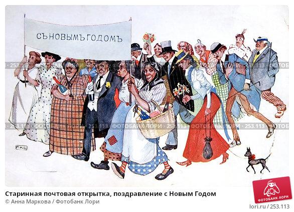 Старинная почтовая открытка, поздравление с Новым Годом, иллюстрация № 253113 (c) Анна Маркова / Фотобанк Лори