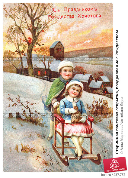 Старинная почтовая открытка, поздравление с Рождеством, иллюстрация № 237757 (c) Анна Маркова / Фотобанк Лори