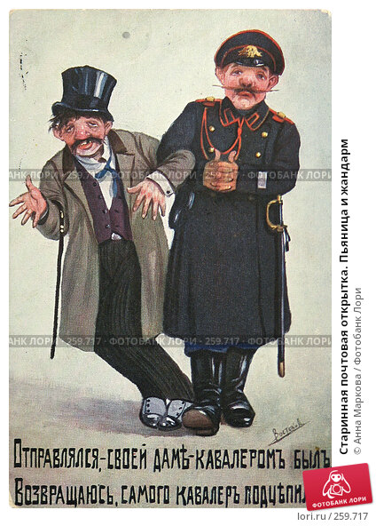 Купить «Старинная почтовая открытка. Пьяница и жандарм», иллюстрация № 259717 (c) Анна Маркова / Фотобанк Лори