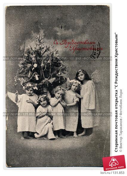 """Старинная почтовая открытка """"С Рождеством Христовым"""", фото № 131853, снято 25 марта 2017 г. (c) Виктор Тараканов / Фотобанк Лори"""