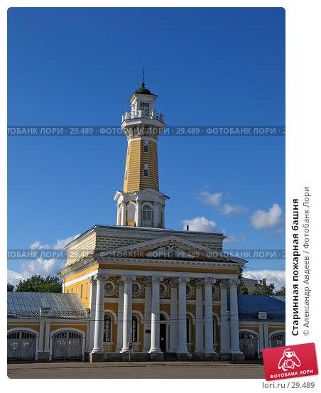 Старинная пожарная башня, фото № 29489, снято 23 июля 2006 г. (c) Александр Авдеев / Фотобанк Лори