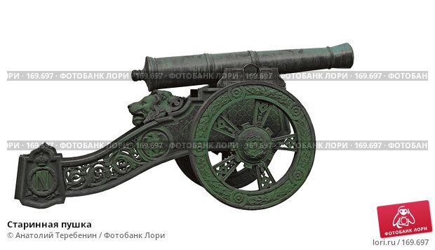 Старинная пушка, фото № 169697, снято 2 октября 2007 г. (c) Анатолий Теребенин / Фотобанк Лори