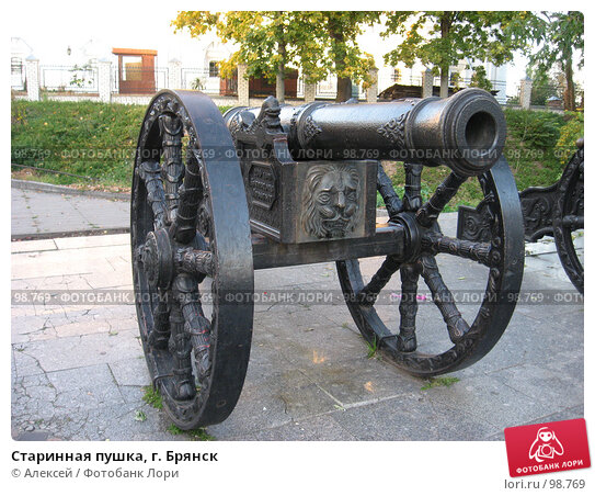 Старинная пушка, г. Брянск, фото № 98769, снято 30 сентября 2007 г. (c) Алексей / Фотобанк Лори