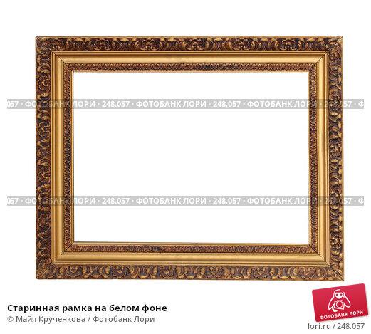 Старинная рамка на белом фоне, фото № 248057, снято 30 марта 2008 г. (c) Майя Крученкова / Фотобанк Лори