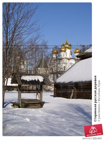 Старинная русская деревня, фото № 226641, снято 24 февраля 2008 г. (c) Julia Nelson / Фотобанк Лори