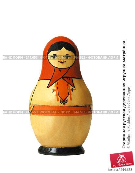 Старинная русская деревянная игрушка-матрёшка, фото № 244653, снято 20 октября 2005 г. (c) Vladimirs Koskins / Фотобанк Лори