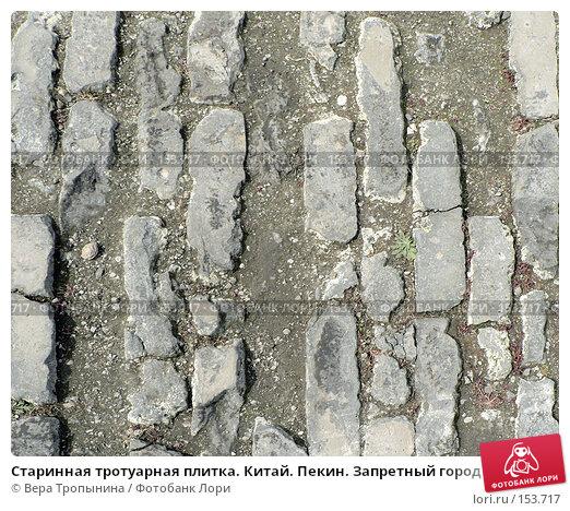 Старинная тротуарная плитка. Китай. Пекин. Запретный город, фото № 153717, снято 23 октября 2016 г. (c) Вера Тропынина / Фотобанк Лори