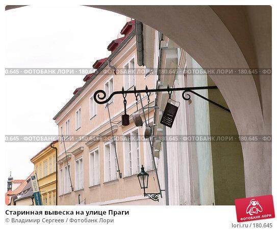 Старинная вывеска на улице Праги, фото № 180645, снято 11 июля 2007 г. (c) Владимир Сергеев / Фотобанк Лори