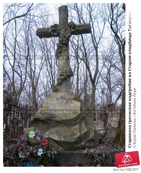 Старинное греческое надгробие на Старом кладбище Таганрога, фото № 100977, снято 15 февраля 2007 г. (c) Борис Панасюк / Фотобанк Лори