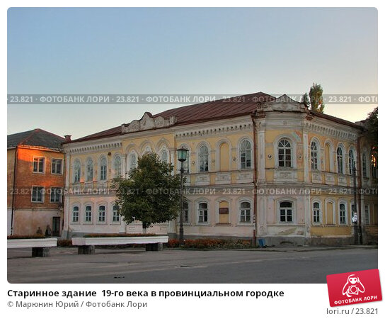 Купить «Старинное здание  19-го века в провинциальном городке», фото № 23821, снято 22 апреля 2018 г. (c) Марюнин Юрий / Фотобанк Лори
