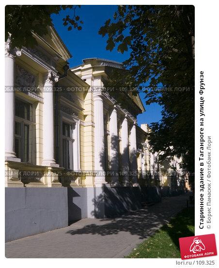 Старинное здание в Таганроге на улице Фрунзе, фото № 109325, снято 18 августа 2006 г. (c) Борис Панасюк / Фотобанк Лори