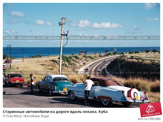 Купить «Старинные автомобили на дороге вдоль океана. Куба», эксклюзивное фото № 550989, снято 8 июня 2020 г. (c) Free Wind / Фотобанк Лори