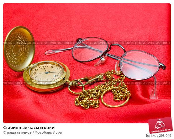 Старинные часы и очки, фото № 298049, снято 19 мая 2008 г. (c) паша семенов / Фотобанк Лори