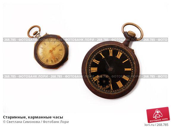 Старинные, карманные часы, фото № 268785, снято 1 мая 2008 г. (c) Светлана Симонова / Фотобанк Лори