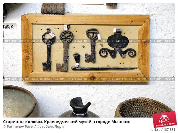 Старинные ключи. Краеведческий музей в городе Мышкин, фото № 187381, снято 2 января 2008 г. (c) Parmenov Pavel / Фотобанк Лори