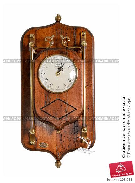Старинные настенные часы, фото № 298981, снято 5 марта 2007 г. (c) Илья Лиманов / Фотобанк Лори