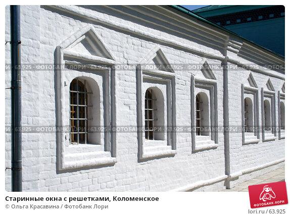 Купить «Старинные окна с решетками, Коломенское», фото № 63925, снято 20 мая 2007 г. (c) Ольга Красавина / Фотобанк Лори