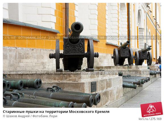 Старинные пушки на территории Московского Кремля, фото № 275169, снято 21 апреля 2007 г. (c) Шахов Андрей / Фотобанк Лори