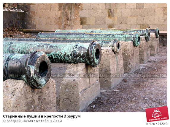 Старинные пушки в крепости Эрзурум, фото № 24549, снято 3 декабря 2006 г. (c) Валерий Шанин / Фотобанк Лори