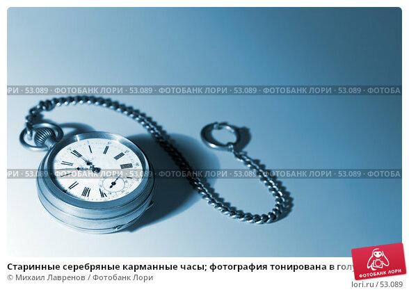 Старинные серебряные карманные часы; фотография тонирована в голубой цвет; фокус на циферблате, фото № 53089, снято 18 января 2017 г. (c) Михаил Лавренов / Фотобанк Лори