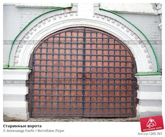 Старинные ворота, фото № 265761, снято 30 марта 2017 г. (c) Александр Fanfo / Фотобанк Лори
