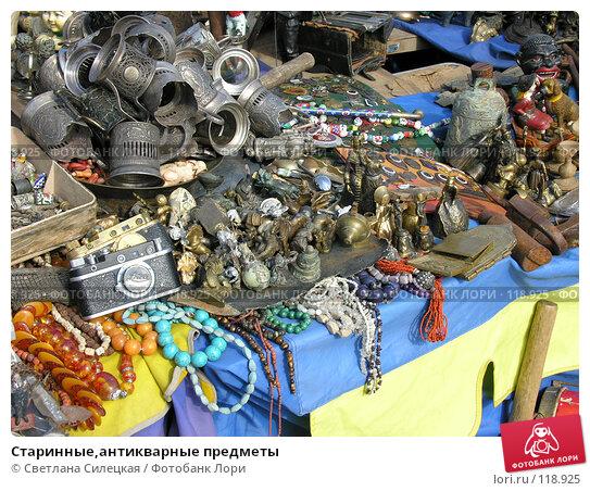 Старинные,антикварные предметы, фото № 118925, снято 19 августа 2007 г. (c) Светлана Силецкая / Фотобанк Лори