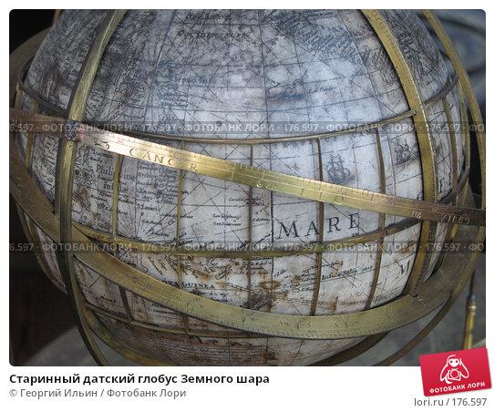 Старинный датский глобус Земного шара, фото № 176597, снято 3 января 2008 г. (c) Георгий Ильин / Фотобанк Лори