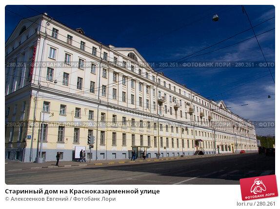 Старинный дом на Красноказарменной улице, фото № 280261, снято 23 апреля 2008 г. (c) Алексеенков Евгений / Фотобанк Лори