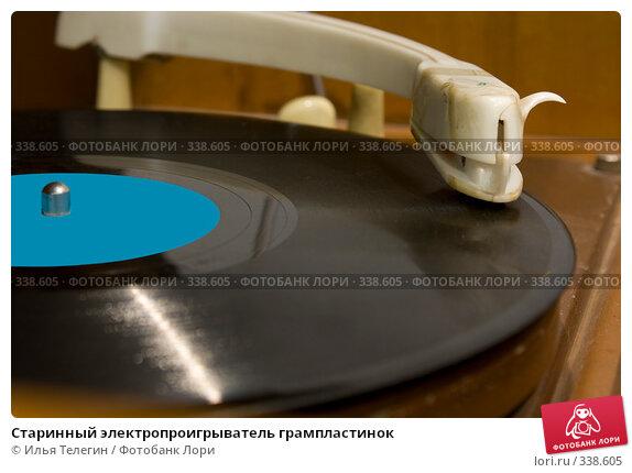 Старинный электропроигрыватель грампластинок, фото № 338605, снято 26 июня 2008 г. (c) Илья Телегин / Фотобанк Лори
