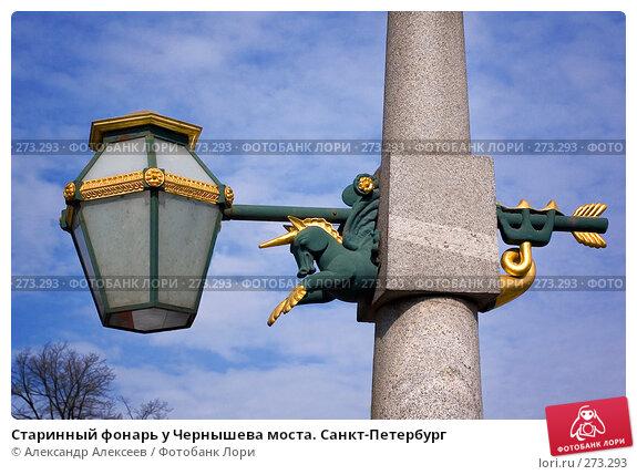 Старинный фонарь у Чернышева моста. Санкт-Петербург, эксклюзивное фото № 273293, снято 28 апреля 2008 г. (c) Александр Алексеев / Фотобанк Лори