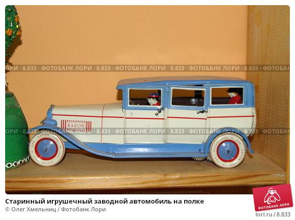 Старинный игрушечный заводной автомобиль на полке, фото № 8833, снято 1 июля 2006 г. (c) Олег Хмельниц / Фотобанк Лори