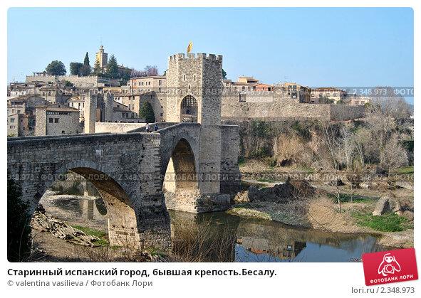 Купить «Старинный испанский город, бывшая крепость.Бесалу.», фото № 2348973, снято 12 февраля 2011 г. (c) valentina vasilieva / Фотобанк Лори