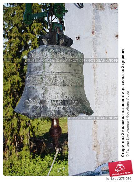 Старинный колокол на звоннице сельской церкви, эксклюзивное фото № 275089, снято 3 мая 2008 г. (c) Галина Ермолаева / Фотобанк Лори