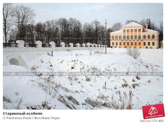 Старинный особняк, фото № 171493, снято 2 января 2008 г. (c) Parmenov Pavel / Фотобанк Лори