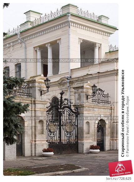Купить «Старинный особняк в городе Ульяновске», фото № 728625, снято 16 октября 2008 г. (c) Parmenov Pavel / Фотобанк Лори