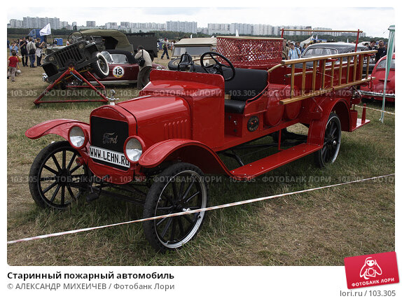 Старинный пожарный автомобиль, фото № 103305, снято 29 июня 2017 г. (c) АЛЕКСАНДР МИХЕИЧЕВ / Фотобанк Лори