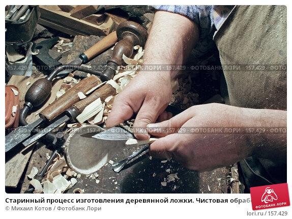 Старинный процесс изготовления деревянной ложки. Чистовая обработка ложки, фото № 157429, снято 14 сентября 2005 г. (c) Михаил Котов / Фотобанк Лори