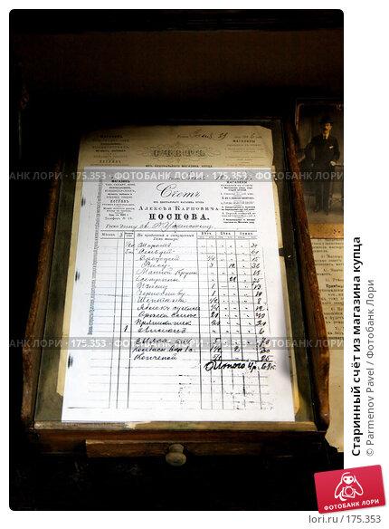 Старинный счёт из магазина купца, фото № 175353, снято 2 января 2008 г. (c) Parmenov Pavel / Фотобанк Лори