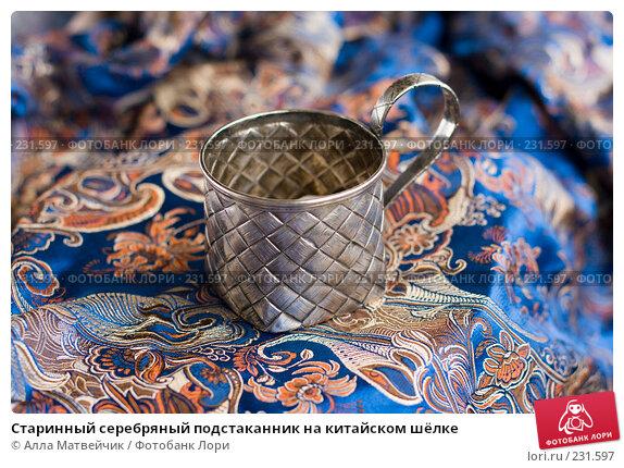Купить «Старинный серебряный подстаканник на китайском шёлке», фото № 231597, снято 23 марта 2008 г. (c) Алла Матвейчик / Фотобанк Лори