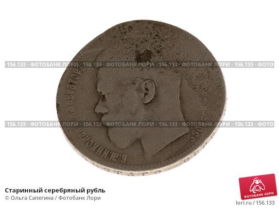 Старинный серебряный рубль, фото № 156133, снято 22 июля 2007 г. (c) Ольга Сапегина / Фотобанк Лори