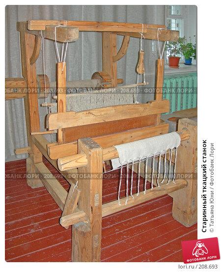 Старинный ткацкий станок, эксклюзивное фото № 208693, снято 9 февраля 2008 г. (c) Татьяна Юни / Фотобанк Лори