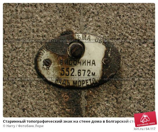 Купить «Старинный топографический знак на стене дома в Болгарской столице Софии», фото № 64117, снято 22 мая 2004 г. (c) Harry / Фотобанк Лори
