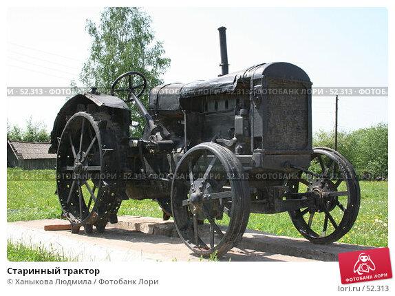 Купить «Старинный трактор», фото № 52313, снято 29 мая 2007 г. (c) Ханыкова Людмила / Фотобанк Лори