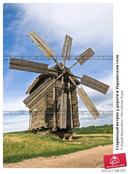 Старинный ветряк у дороги в Украинском селе, фото № 148373, снято 31 июля 2007 г. (c) Юрий Брыкайло / Фотобанк Лори