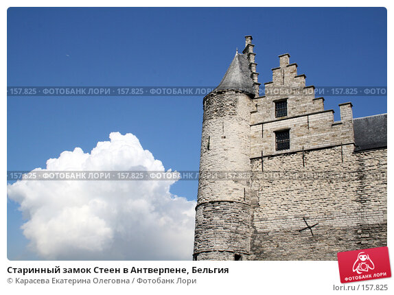 Купить «Старинный замок Стеен в Антверпене, Бельгия», фото № 157825, снято 24 августа 2007 г. (c) Карасева Екатерина Олеговна / Фотобанк Лори