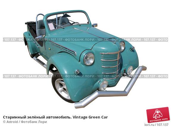 Старинный зелёный автомобиль. Vintage Green Car, фото № 107137, снято 24 января 2017 г. (c) Astroid / Фотобанк Лори