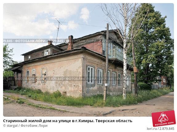 тверская область г кимры воинские части фото героиня-журналистка переспала