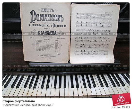 Старое фортепиано, фото № 15865, снято 25 декабря 2006 г. (c) Александр Легкий / Фотобанк Лори